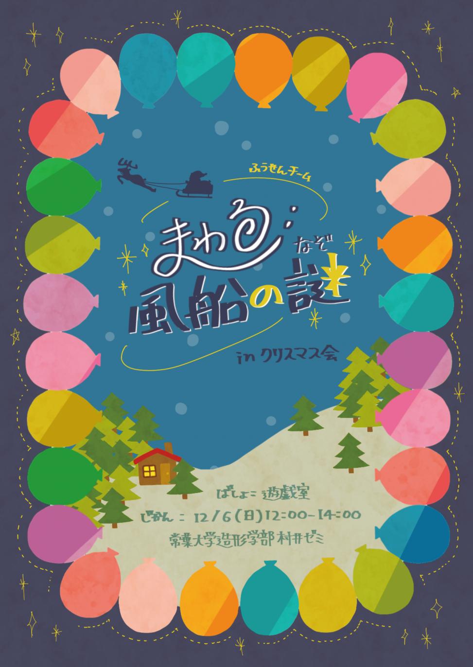 西奈児童館でサイエンスクリスマス会を開催します