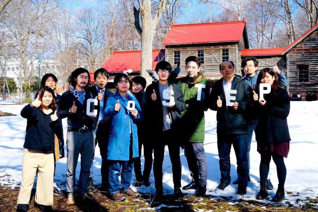 北海道大学CoSTEPの仲間たち