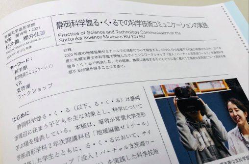 静岡科学館る・く・るでの科学技術コミュニケーションの実践