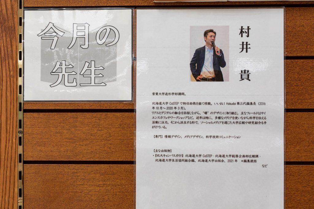 村井貴コーナー